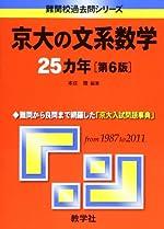 京大の文系数学25カ年[第6版] (難関校過去問シリーズ)