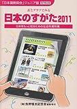 日本のすがた 2011―日本国勢図会ジュニア版 表とグラフでみる 日本をもっと知るための社会科資料集