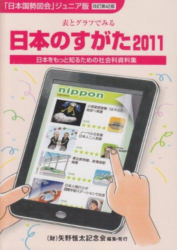 日本のすがた 2011
