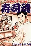 寿司魂 2 (ニチブンコミックス)