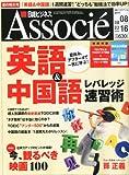 日経ビジネス Associe (アソシエ) 2011年 8/16号 [雑誌]