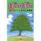 ぼのぼの (36) (バンブーコミックス)