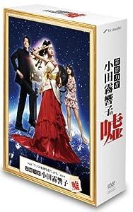 霊能力者 小田霧響子の嘘 DVD-BOX