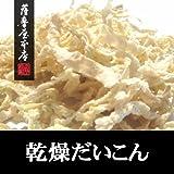 国産乾燥野菜シリーズ 熊本県産100%乾燥干し大根 110g