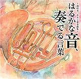 はるかな音、奏でる言葉~池田重一ホルン愛奏曲集(WKCD-0008)