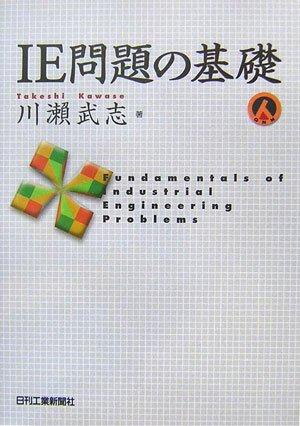 IE問題の基礎