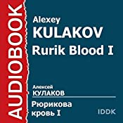 Rurik Blood I [Russian Edition] | Alexey Kulakov