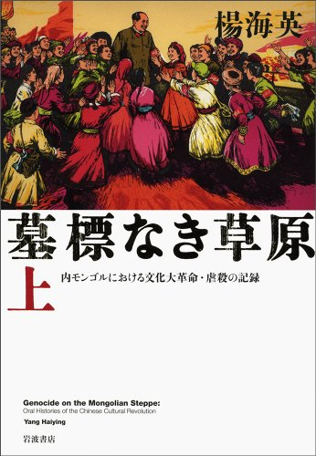 墓標なき草原(上) 内モンゴルにおける文化大革命・虐殺の記録