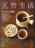 天然生活 2012年 12月号 [雑誌]