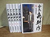 会長 島耕作 コミック 1-6巻セット (モーニング KC)