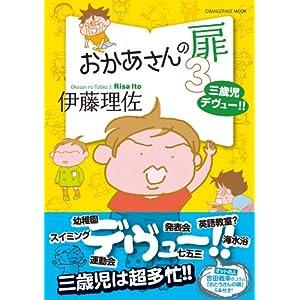 おかあさんの扉3  三歳児デヴュー!! (オレンジページムック)