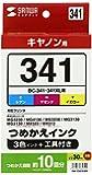 サンワサプライ 詰め替え(初回)用インク BC-341用 INK-C341S30S