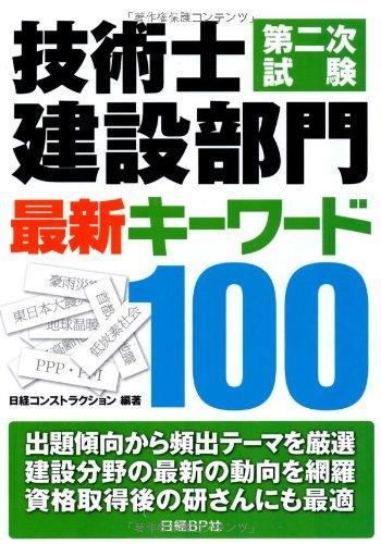 技術士第二次試験 建設部門 最新キーワード100