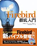 Firebird 徹底入門