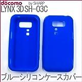 LYNX 3D SH-03C カラーシリコンケース ブルー 青色 リンクス SH03C