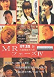 MR 医薬情報担当者 fourthstage フェーズ IV[DVD]
