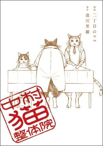 中村猫整体院 (ZERO-SUMコミックス)
