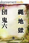 nawajigoku (Japanese Edition)