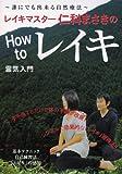 DVD>レイキマスター仁科まさきのHow toレイキ 霊気入門~誰にでも出来る自然療法 (<DVD>)