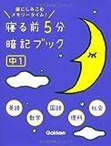 寝る前5分暗記ブック 中1: 英語・数学・国語・理科・社会
