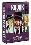 刑事コジャック シーズン 1 DVD-SET 【ユニバーサルTVシリーズ スペシャル・プライス】