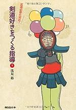 剣道好きをつくる指導(下) 武道必修化対応! (剣道日本)