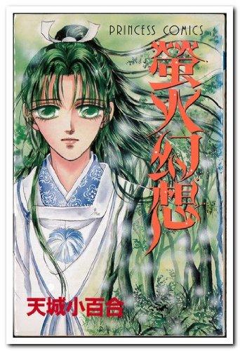 蛍火幻想 (プリンセスコミックス)