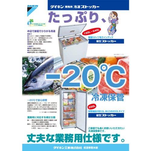 ダイキン(DAIKIN) 業務用冷凍ストッカー 横型ストッカー LBFD1AS