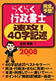 らくらく行政書士速攻!40字記述 2008年版 (2008)
