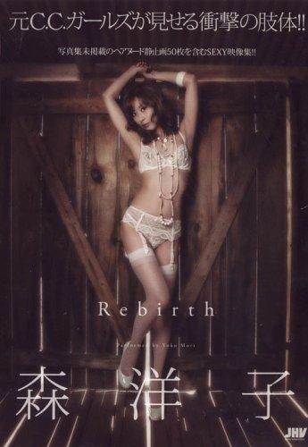 森洋子 Rebirth 画像