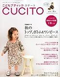 こどもブティック CUCITO (クチート) 2010年 10月号 [雑誌]