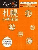ぶらっと散歩コース 札幌 小樽・函館 (旅行ガイド)