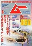 ムー 2013年 06月号 [雑誌]