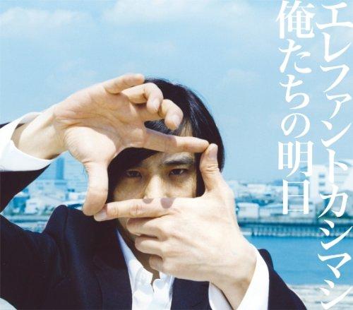 俺たちの明日(初回盤)(DVD付)