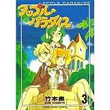 アップルパラダイス (3) (ホビージャパンコミックス)