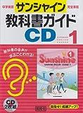 サンシャシン1年 CD教科書ガイド