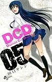 DCD(5) (少年サンデーコミックス)