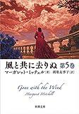 風と共に去りぬ 第5巻 (新潮文庫)