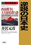 逆説の日本史 22 明治維新編: 西南戦争と大久保暗殺の謎 ランキングお取り寄せ