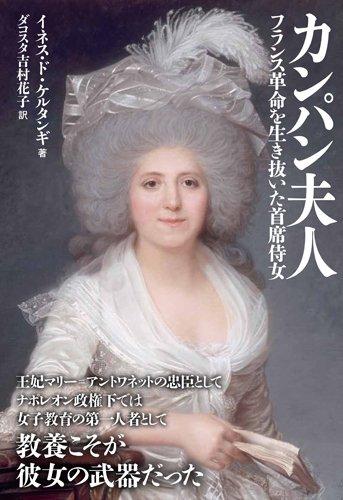 カンパン夫人:フランス革命を生き抜いた首席侍女