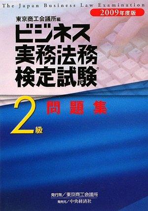 ビジネス実務法務検定試験2級問題集