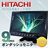 HITACHI製WVGA液晶モニター高画質9インチオンダッシュモニター埋め込み据え置きブラック