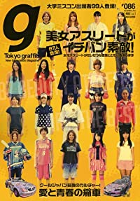 Tokyo graffiti #86