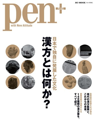 Pen+ 漢方とは何か? (HC-ムック)