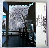 img - for Cherry Blossom Viewing in Kyoto - Photographs by Katsuhiko Mizuno book / textbook / text book