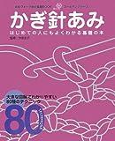かぎ針あみ (日本ヴォーグ社の基礎BOOK―ゴールデンシリーズ)
