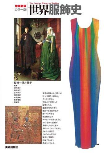 増補新装 カラー版世界服飾史