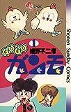 GU?GUガンモ(1) (少年サンデーコミックス)