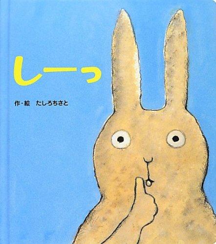 しーっ (あかちゃんといっしょ0・1・2)