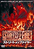 ストリート・オブ・ファイヤー (ユニバーサル思い出の復刻版DVD)